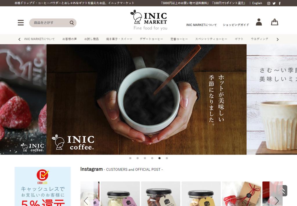 INIC coffee〔イニック・コーヒー〕公式サイト-おしゃれなギフト_プレゼントのINIC MARKET-